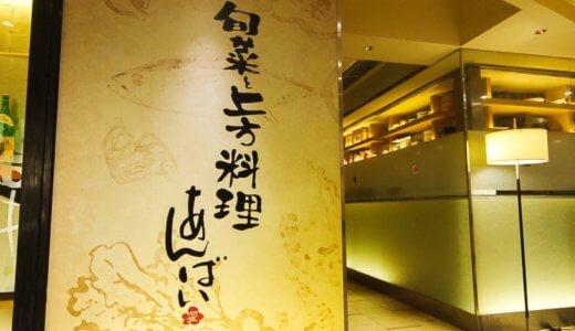 """【大阪・難波】""""旬菜と上方料理 あんばい なんばパークス店""""で寿司食べ放題!"""