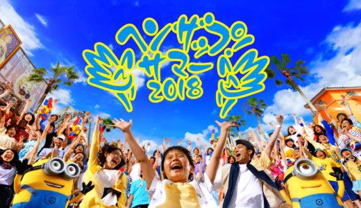 【2018年夏】今年は『ヘンザップ・サマー』で盛りアガる!USJの夏イベントをチェック!