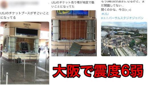 大阪で震度6弱の地震!USJでもガラスが割れる被害が…。今後の営業・運行は?