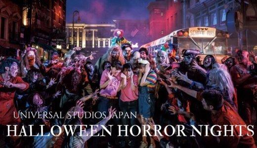 【USJ】『ハロウィーン・ホラーナイト 2018』の内容は?最新情報を随時更新!