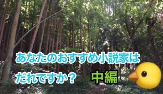 まるで面白さの宝石箱!伊坂幸太郎のおすすめ小説14選![中編4冊]