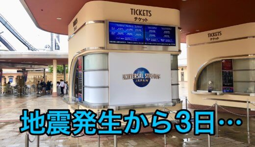 【USJ】大阪地震から3日、USJの復旧状況をお伝えします。
