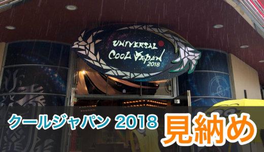 『ユニバーサル・クールジャパン 2018』見納め。【USJインレポ #4】