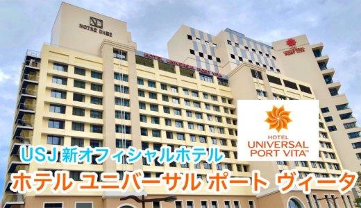 『ホテル ユニバーサル ポート ヴィータ』への行き方は?USJ新オフィシャルホテルが7月15日にオープン!